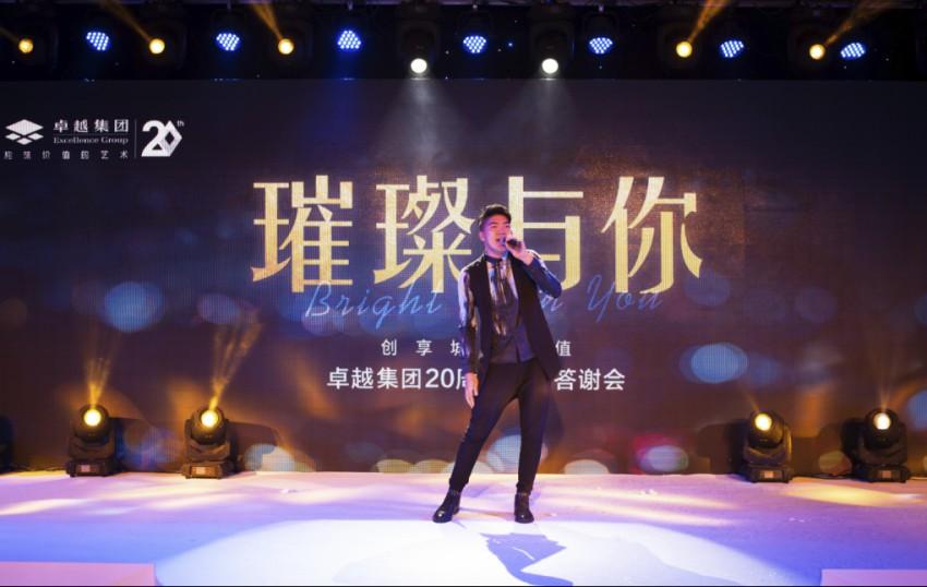 """""""璀璨与你""""卓越集团20周年媒体答谢会新闻稿1448.jpg"""