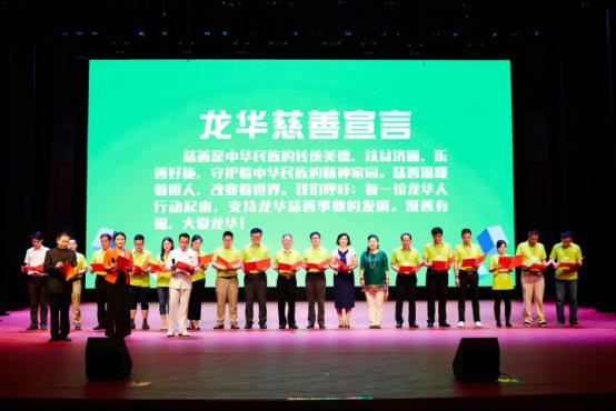 """卓越集团携手龙华区慈善会成立""""卓越慈善基金""""593.png"""